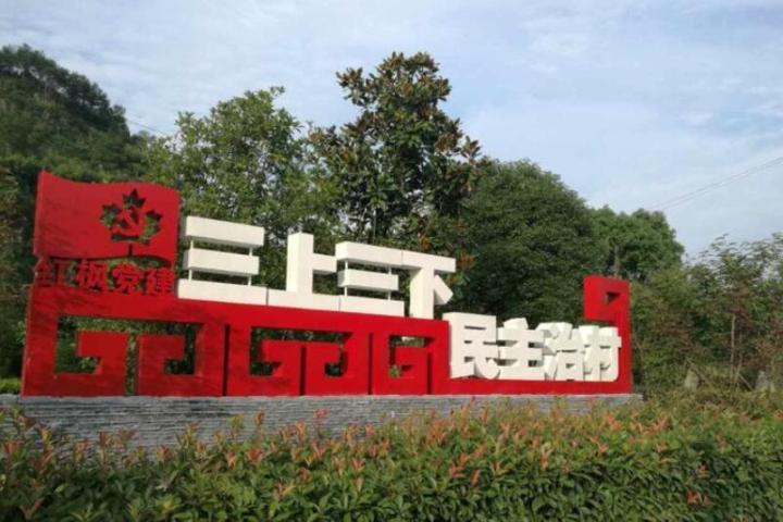 领略诸暨这29条亮丽的红色风景线   枫桥镇党建示范带