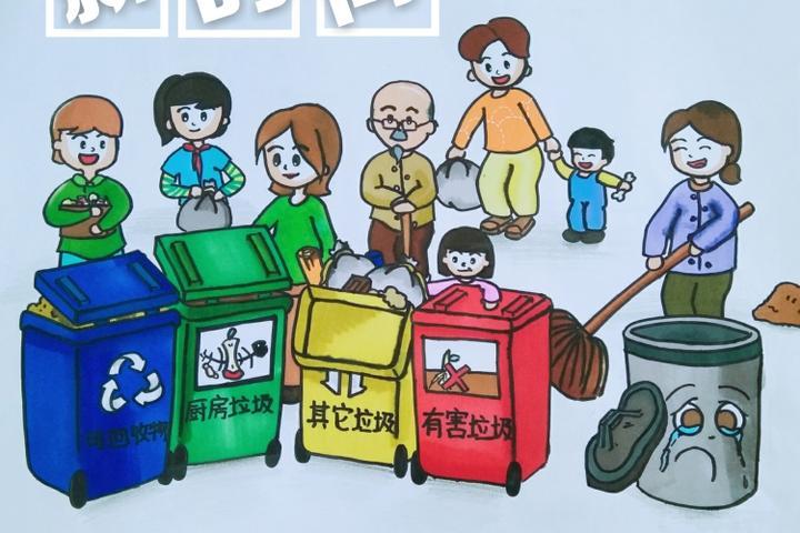 嘉兴生活垃圾分类公益宣传画大赛