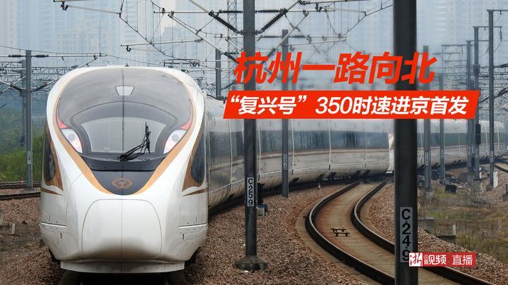 中国高铁复兴号视频 图片合集