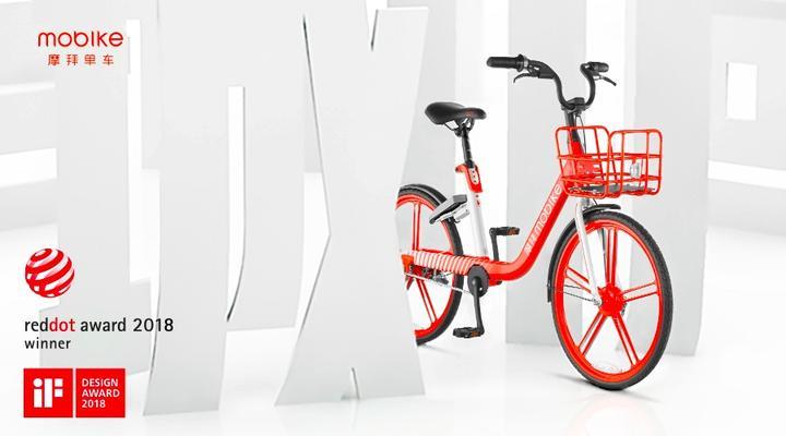 你经常骑的这个共享单车荣获了这个牛奖  近日,德国红点设计大奖2018