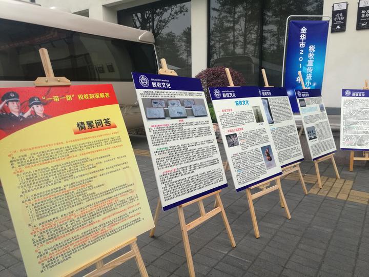直播丨金华市2018税收宣传进小镇活动 各县市(区)这样