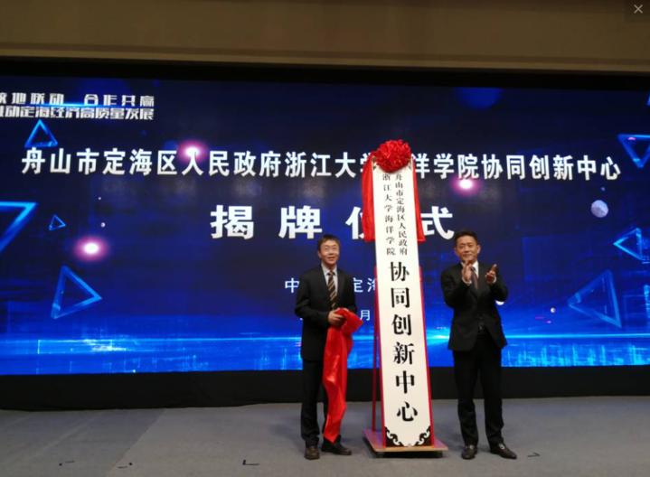 浙江定海区与浙江大学海洋学院启动战略合作