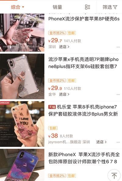 她从成都搭乘航班回北京过安检时,工作人员要求将她的液体流沙手机壳