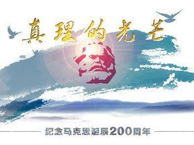 马克思诞辰两百周年丨牢牢掌握马克思主义学术话语权