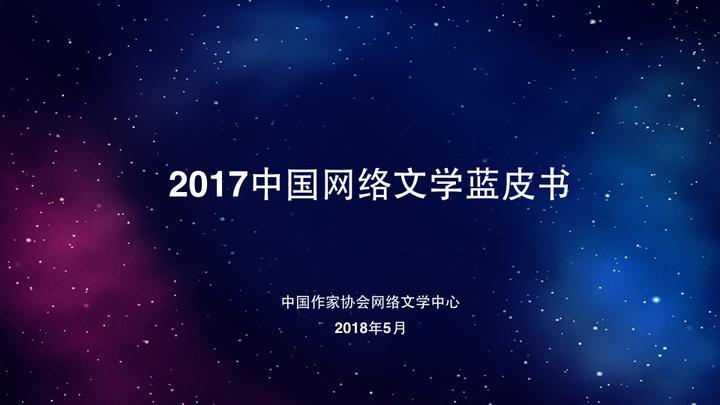 2017中国网络文学蓝皮书