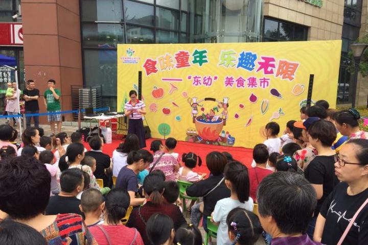乐趣无限 东钱湖一幼儿园开展美食集市活动