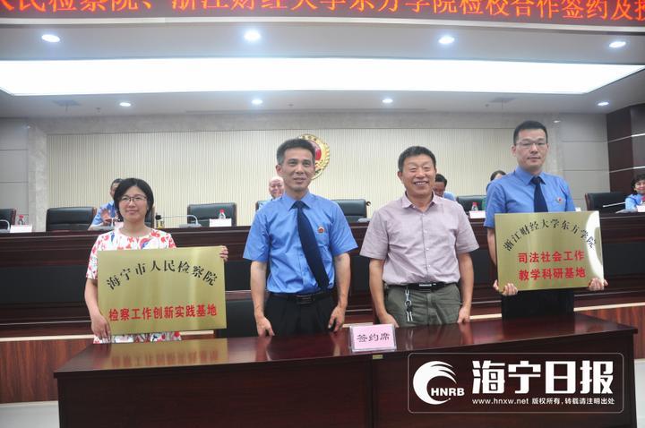 海宁市人民检察院与浙江财经大学东方学院开展检校共建
