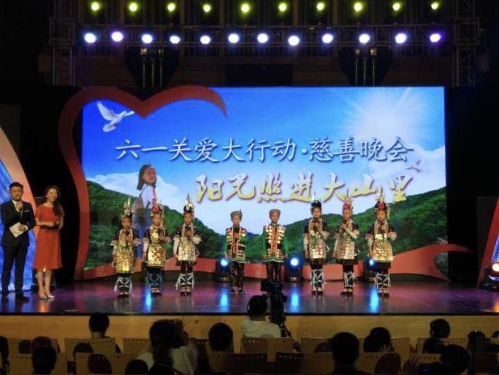 杭州举办慈善晚会关爱黔东南留守儿童