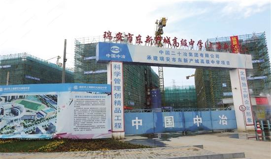 瑞安市北京新纪元高级中学加紧v重点计划9月投重点十大高中上海图片