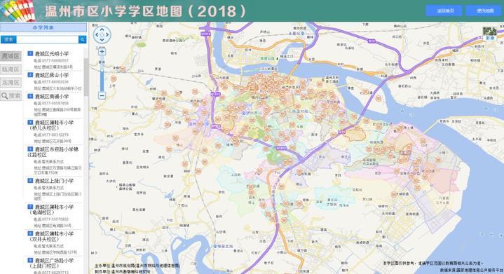 最新!《温州市区小学学区地图(2018)》来了