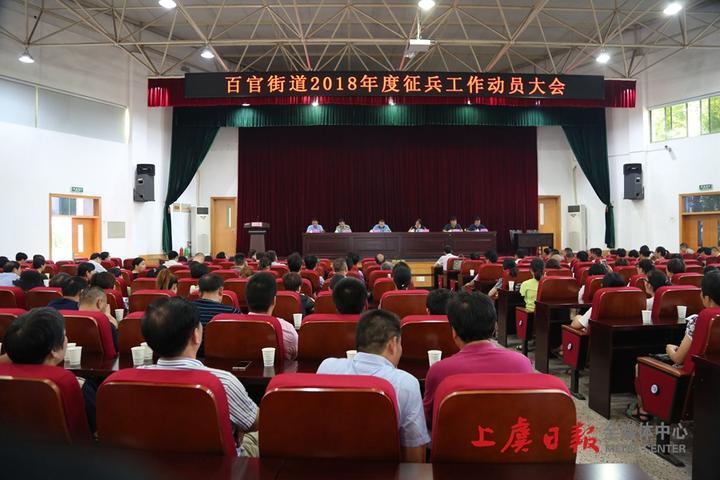 7月12日上午,百官街道召开2018年征兵动员大会,总结去年街道征兵工作