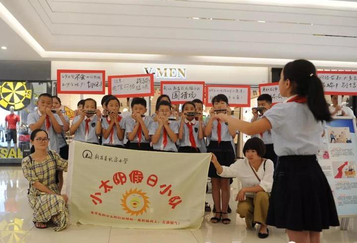 海洋城传来口琴声 新昌小学生宣传反诈
