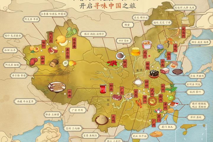 看看这张《全国美食手绘地图》 舌头告诉你家乡在哪
