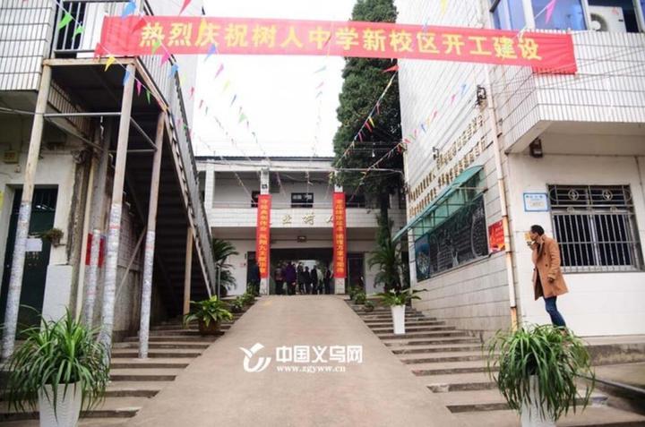 义乌:六所学校投用项目9月在建邢台市学校初中图片