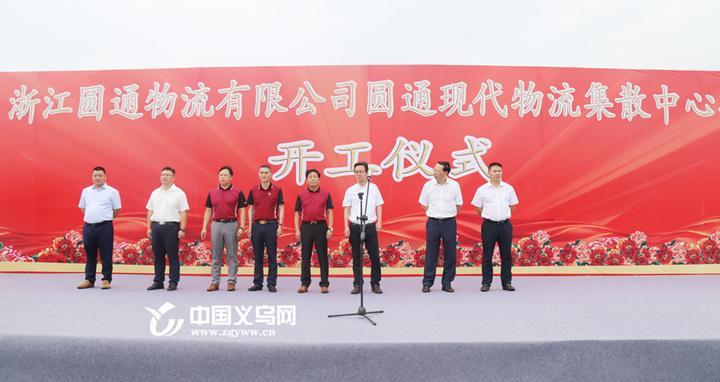 圆通速递从义乌扬帆起航 浙江总部项目今日开工建设