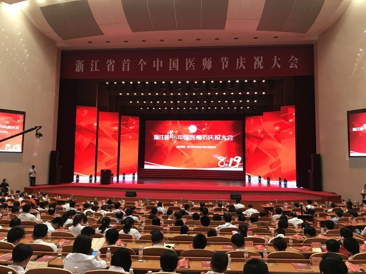 """8月16日下午,我省举办首个""""中国医师节""""庆祝大会,表彰我省首届""""医师"""