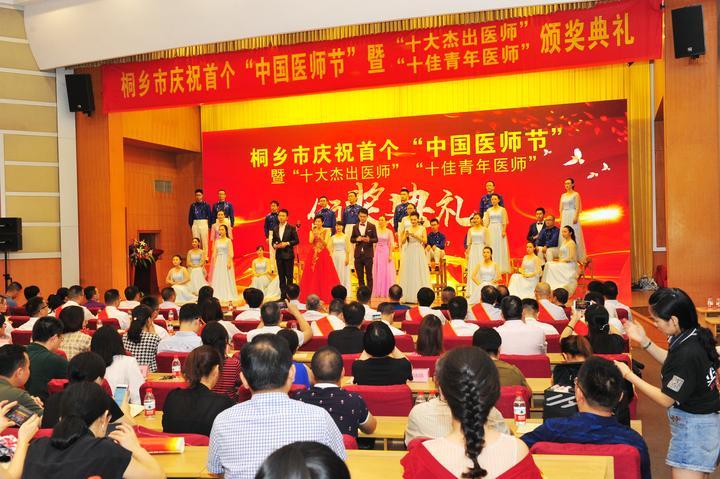 """桐乡庆祝首个""""中国医师节"""",一批医务人员受到表彰"""