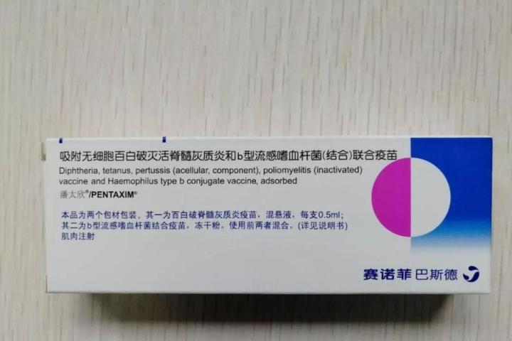 五联疫苗_查看源网页