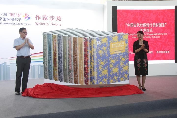 """图为""""中国古代丝绸设计素材图系""""系列图书首发式现场.刘瑾 摄"""