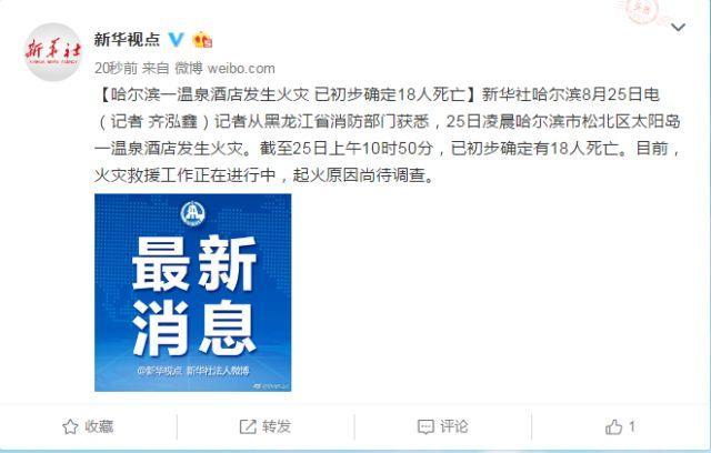 8月25日4时36分,黑龙江省哈尔滨市松北区太阳岛北龙温泉休闲酒店发生