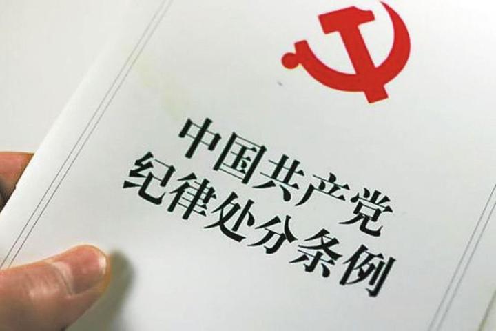 一图读懂丨《中国共产党纪律处分条例》修改对比一览表
