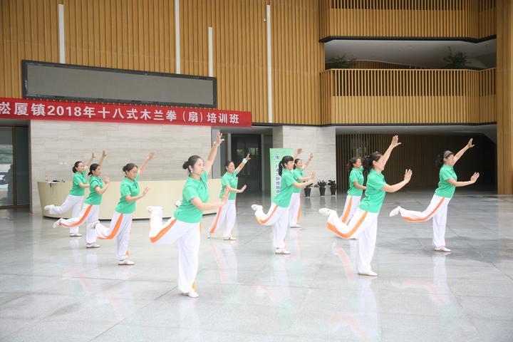 崧厦镇举办2018年十八式木兰拳(扇)培训班今日花样滑冰走光图片