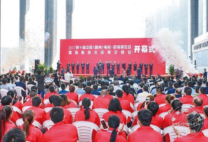 第十一届中国(嵊州)电机·厨具展将于11月举行