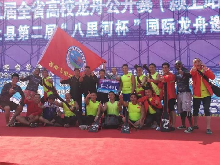 苍南队勇夺第二届八里河杯国际龙舟邀请赛冠柔道抓把位置图片