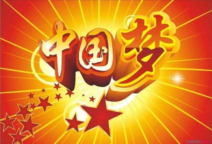 中国梦是新时代中国特色社会主义的鲜亮底色
