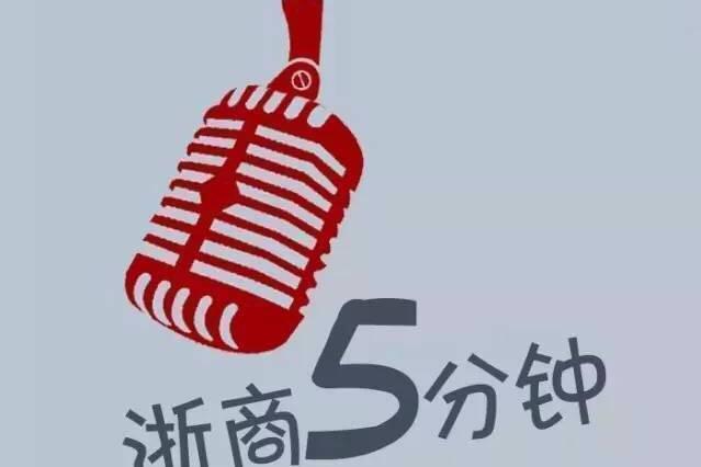 浙商5分钟丨杭州已经是新零售之城了吗?图片