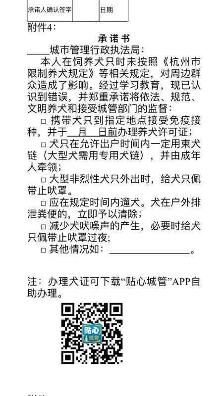 来真的了!杭州规定遛狗时间 整治期间罚款400元起步