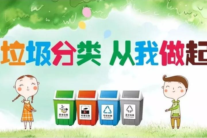 天台这所学校举行垃圾分类宣传活动