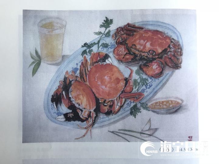 《新时代 大艺术 纪念改革开放四十周年特刊》中收录的江衡康的作品图片