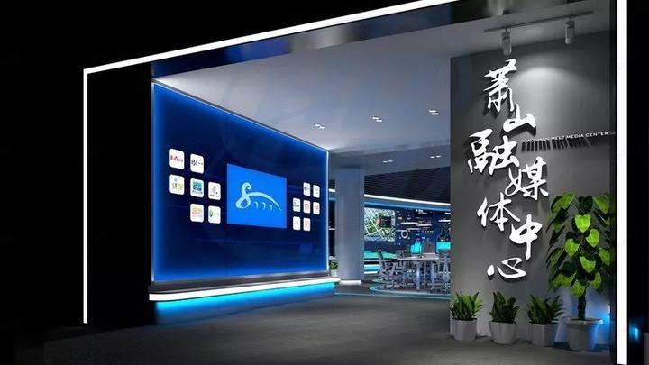 萧山区融媒体中心图片
