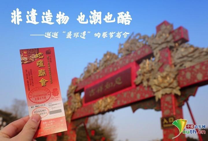 老北京庙会开门迎客.中国青年网记者 王冬伟摄图片