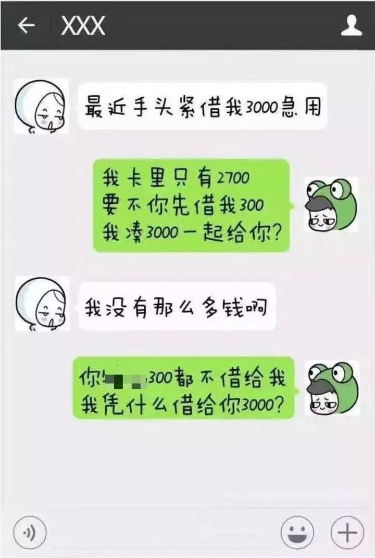 我当你是同学,你当我是取款机?微信上加了老同学,杭州女子懊悔3个月图片