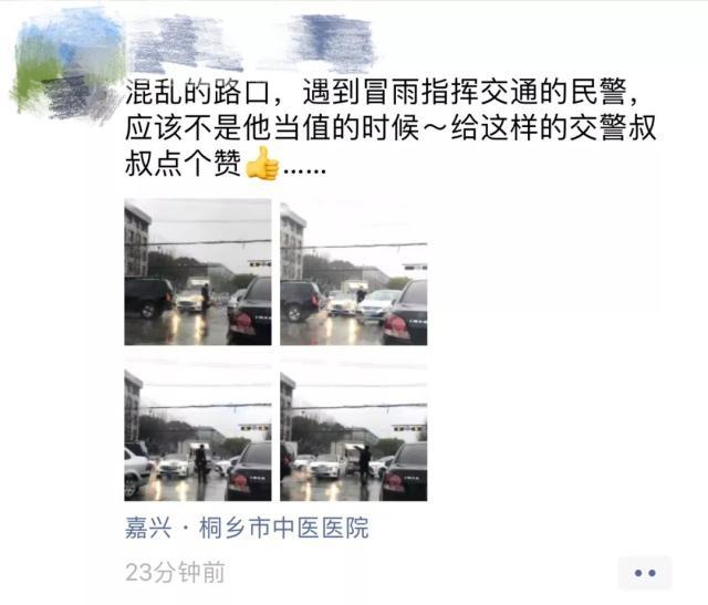 雨中最美风景!开学首日早高峰 桐乡这名交警火了