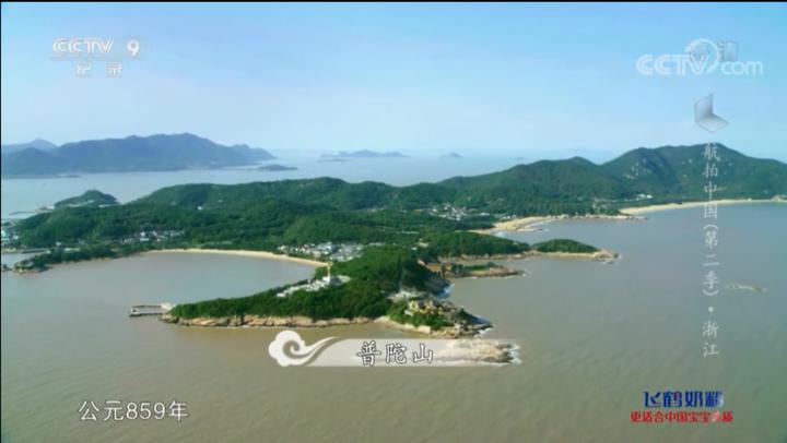 新一季《航拍中国》一开场将镜头对准了舟山