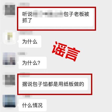 """""""包子铺用纸板做肉馅"""" 遂昌一男子在微信群散布谣言被图片"""