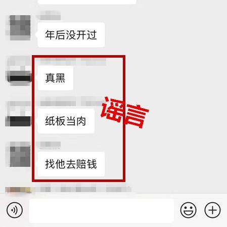 """""""包子铺用纸板做馅"""" 遂昌一男子在微信群散布谣言被图片"""