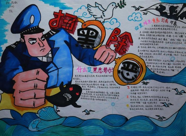 扫黑除恶,预防欺凌!宁海学生绘制718件主题手抄报图片