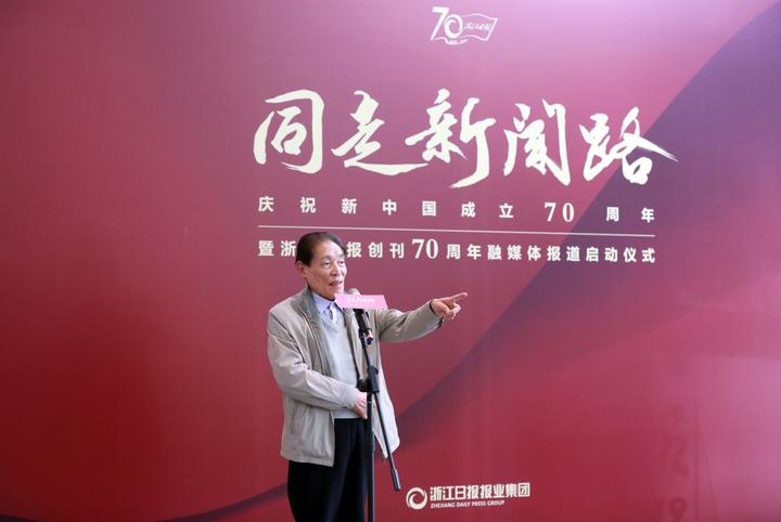 """参与""""同走新闻路""""报道的浙江日报原总编辑江坪,代表老一辈新闻工作者"""