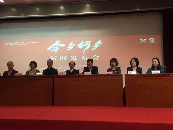 届时,著名指挥家阎惠昌,著名小提琴演奏家孔朝晖,与浙江音乐学院交响图片