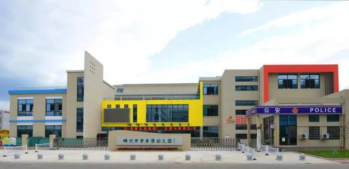 嵊州市又添4所绍兴市标准化幼儿园