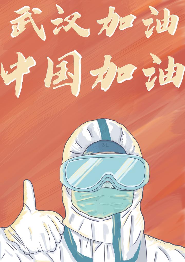 《武汉加油!中国加油!》吕桐 18动漫班.jpg