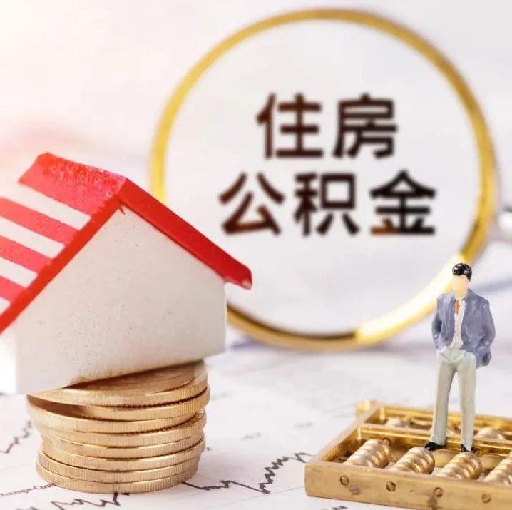 公积金贷款基准利率2015 买房 房天下问答