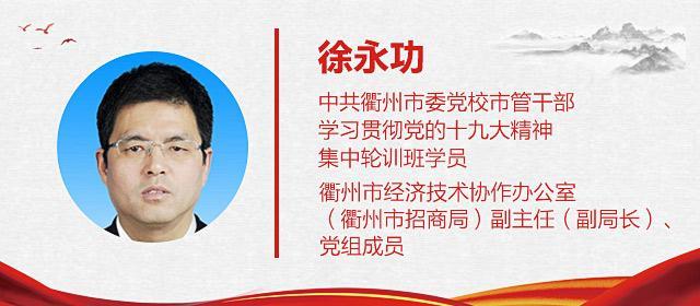 微党校丨感悟十九大 衢州市经济技术协作办公