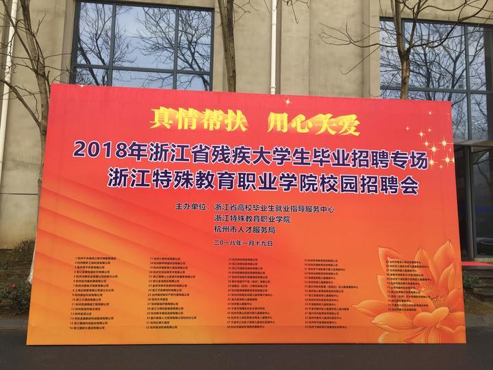 2018年浙江省残疾人大学生毕业招聘会今举行 儿童康复专业学生走俏