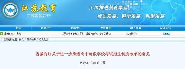 江苏中考新政出炉 鼓励至少10门科目成绩计入总