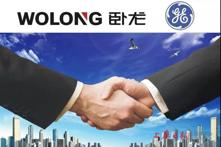 卧龙与美国通用电气公司(GE)合作全面展开
